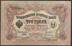 Rusia 3 Rublos PK 9c (1.905) S/C-