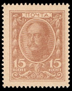 Russia 15 Kopeks Stamp Currency Pick 22 (1915) UNC
