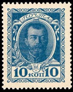 Russia 10 Kopeks Stamp Currency Pick 21 (1915) UNC