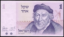 Israel 1 Shequel PK 43 (1.978) S/C