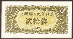 Corea del Norte 20 Chon PK 6b (1.947) S/C