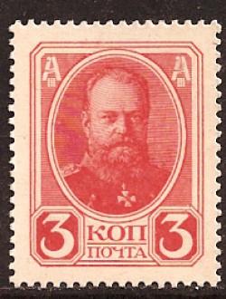 Russia 3 Kopeks Stamp Currency Pick 20 (1915) UNC