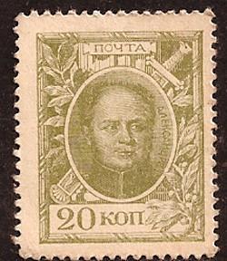 Rusia Sello Moneda 20 Kopeks PK 23 (1915) S/C-