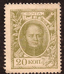 Russia 20 Kopeks Stamp Currency Pick 23 (1915) aUNC