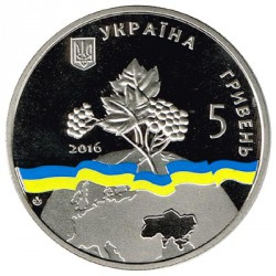 Ukraine 2016 5 Hryven (Member of the UNSC) UNC