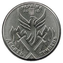 Ucrania 2018 5 Hryven (Día del Voluntario Ucraniano) S/C